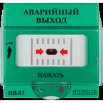 """НВ.03-3 """"Аварийный выход"""""""